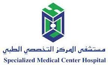 مطلوب استشاريين واخصائيين للتعاقد مستشفى المركز التخصصي الطبي