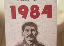 رواية جورج اورويل 1984