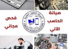 نقدم خدمات صيانة و تصليح الكمبيوتر Computer Repair Services