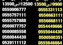 ارقام مميزه من شركة الاتصالات