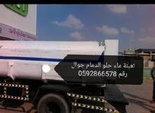 وايت ماء تحليه الدمام الظهران الخبر جوال 0592866578