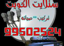 فني ستلايت الأحمدي 99502524/ ستلايت الكويت