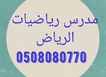 مدرس رياضيات بالرياض 0508080770