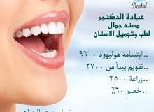 دكتور مهند جمال لطب وتقويم الاسنان