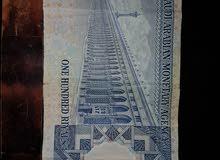 61years old saudi riyal for sale