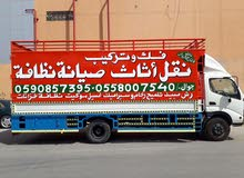 شركة الدريهم  نقل عفش بالرياض فك و تركيب داخل وخارج الرياض