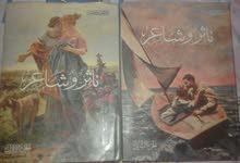 كتابين ناثر وشاعر