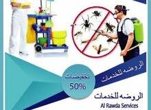 خدمات التنظيف ومكافحة الحشرات
