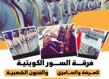 فرقة السور الكويتية