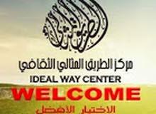 مطلوب معلم/معلمة لغة عربية
