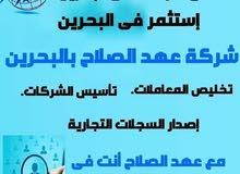 شركه عهد الصلاح بالبحرين لخدمات رجال الأعمال في البحرين