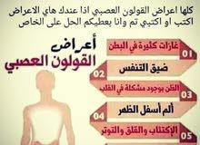 علاج القلون العصبي وبومزوي بطريقة طبيعية وصحية