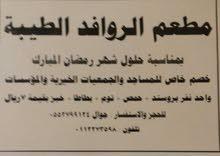مطعم الروافد طيبه بمناسبة حلول شهررمضان خصم خاص للمساجد والجمعيات الخيريه