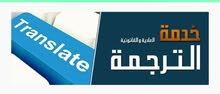 خدمات ترجمة قانونية معتمده انكليزي وعربي
