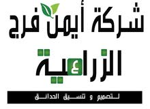 مطلوب مهندسة زراعة نباتية