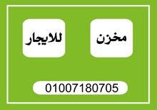 للايجار مخزن فى التجمع الخامس القاهرة الجديدة مساحة 1200م المنطقة الصناعية