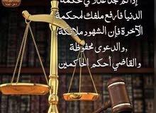 استشارات قانونية مجاني