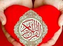 محفظ قرآن كريم بنزوي