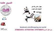 جهاز رياضي متكامل لتقوية عضلات الجسم كالبطن والجانبين والخصر Six Pack Care