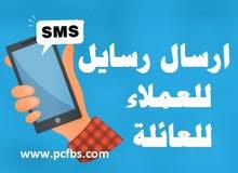 تركيب برنامج ارسال sms للعملاء