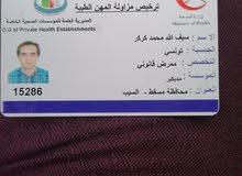 ممرض مرخص. Nurse with licence