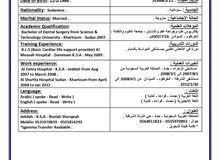 طبيبة أسنان سودانية تبحث عن عمل بالمملكة العربية السعودية