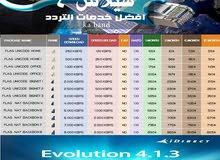 احدث خدمات الانترنت الفضائبي المقدمه في ليبيا من قبل شركتنا عبر القمر هيلاس 4