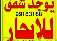 للايجار شقة في سلوى 99163188