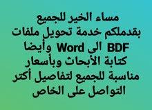 تقديم خدمة تحويل ملفات ال BDFالى Word وأيضا كتابة الأبحاث وبأسعار مناسبة