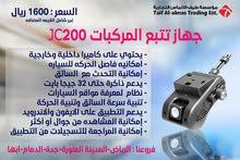 جهاز تتبع Jc200 بكاميرتين وفاصل للحركه