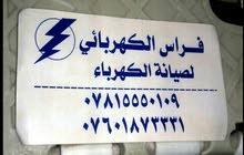 صيانة كهرباء عامة