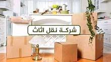 شركة الامان لنقل العفش والاثاث المنزلي