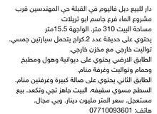 بيت للبيع القبلة حي المهندسين قرب مشروع الماء قرعجاسم ابو تريلات