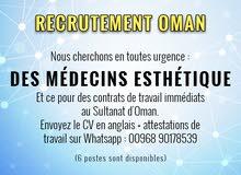 مطلوب بصفة عاجلة طبيبات ليزر وتجميل لسلطنة عمان