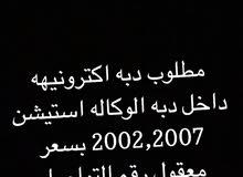 مطلوب دبه اكترونيه داخل دبه الوكاله استيشن 2002،2007