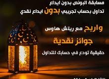 بمناسبة شهر رمضان الكريم سارع للحصول على الجوائز