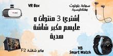 V8 Smart Watch + سماعة بلوتوث مغناطيسية + VR Box + مكبر شاشة F2 (توصيل للبيت)