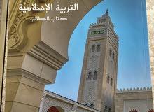 كتاب الطالب التربية الاسلامية