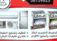 تصليح المكيفات و ثلاجات و فرن غاز 38159825