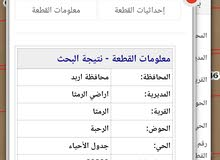 ارض للبيع بمدينة الرمثا