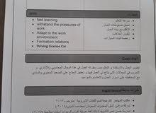 انا سوداني ابحث عن عمل  خبرة في حسابات الكسارات  والاشراف على المعدات والاليات