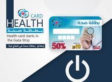 وفر الكثير من مصاريف العلاج ... بطاقة صحة تمنحك خصومات متنوعة