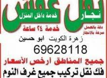 نقل عفش جميع منا طق الكويت