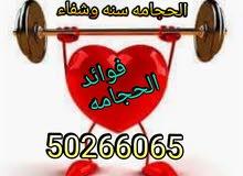 الحجامة سنة و شفاء للتوصل 50266065