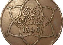 1921، المغرب 5 مازوناس، 1340 ه، النحاس عملة، كبيرة الحجم عملة 25mm ضياء