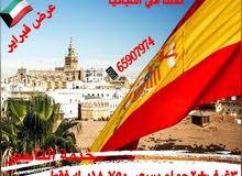 تملك الان في اسبانيا تملك حر اقل من سعرها الاصلي