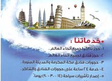 افضل العروض والسياحه لجميع دول العالم