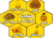 بيع حبوب الطلع والعسل الطبيعي 100٪ وبيع النحل والطورود