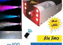جهاز بخار led 900 W
