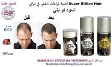 الياف سوبر بيليون هير لتعبئة فراغات الشعر في ثواني Super Billion Hair